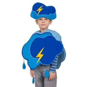"""Карнавальный костюм """"Тучка с дождём"""", накидка, маска рост 98-128 см  5289"""