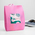 """Мешок для обуви """"Моя летняя обувь""""  Розовый"""