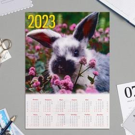 """Календарь листовой А4 """"Символ года - 2022 - 2"""""""