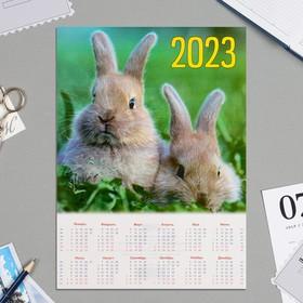 """Календарь листовой А4 """"Символ года - 2022 - 5"""""""