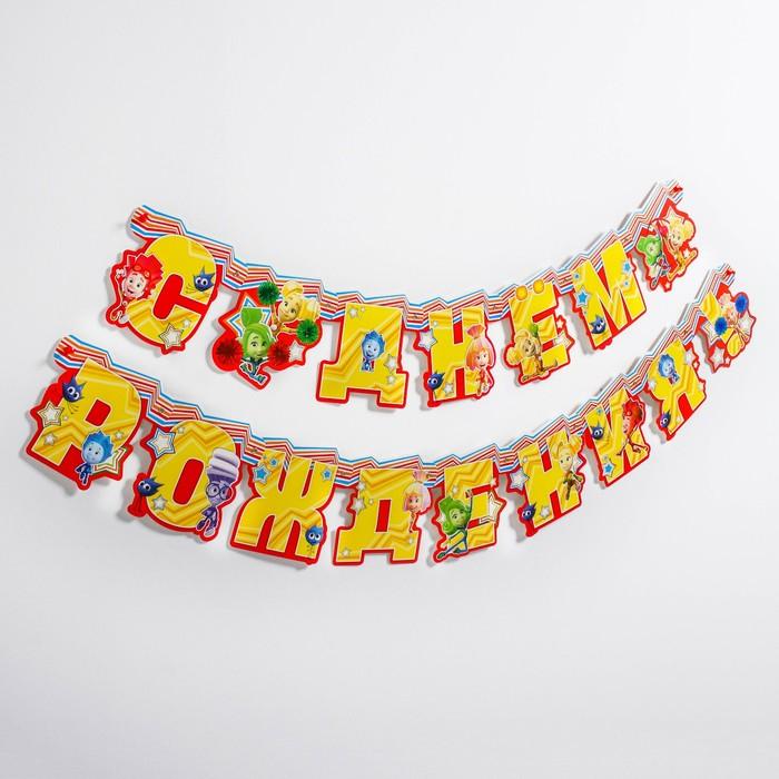 "Гирлянда на люверсах ""С Днем рождения!"", Фиксики, дл. 218 см"