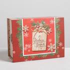 Подарочная коробка-трансформер «С праздником!», 17х13х7 см