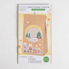 Пакет подарочный «Сказка в городе», набор для создания, 15.5 × 28.5 см