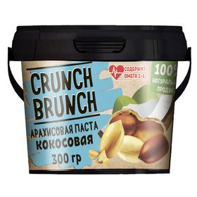 Арахисовая паста «СRUNCH-BRUNCH» Кокосовая 300г