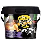 Арахисовая паста «Кусочек-Сочи» Шоколадно-кокосовая 300г - фото 15507