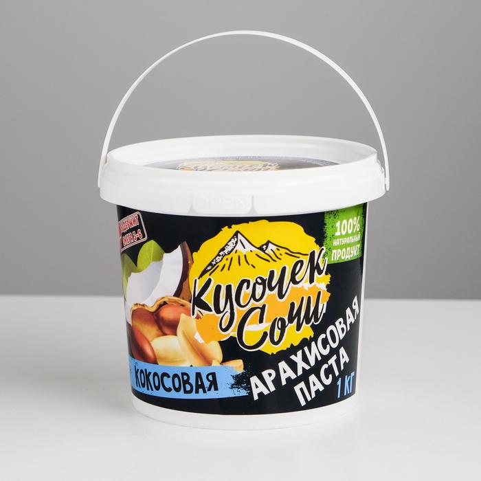 Арахисовая паста «Кусочек-Сочи» Кокосовая 1000г