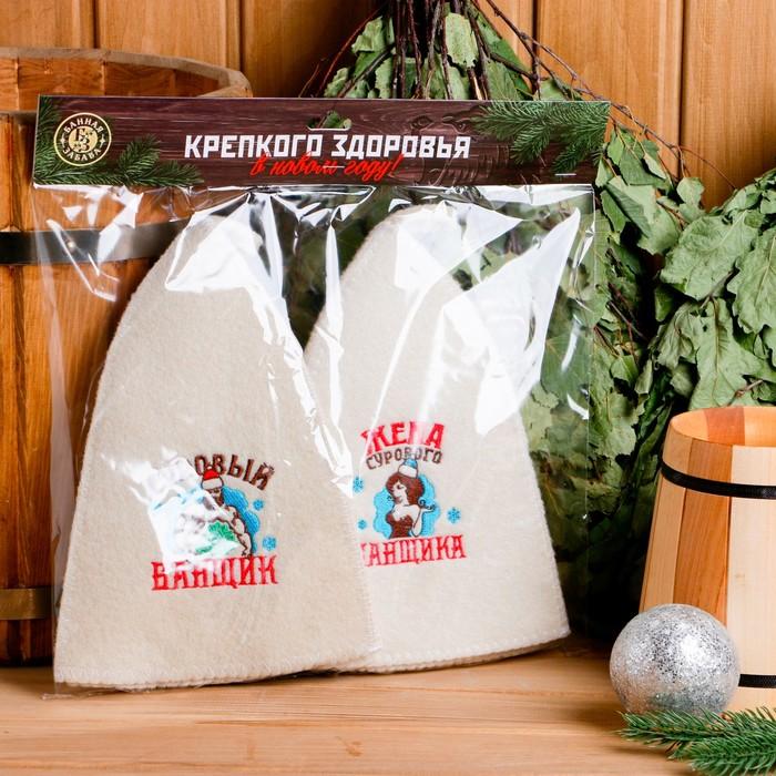 """Подарочный набор """"Жена сурового банщика и суровый банщик"""": 2 шапки"""