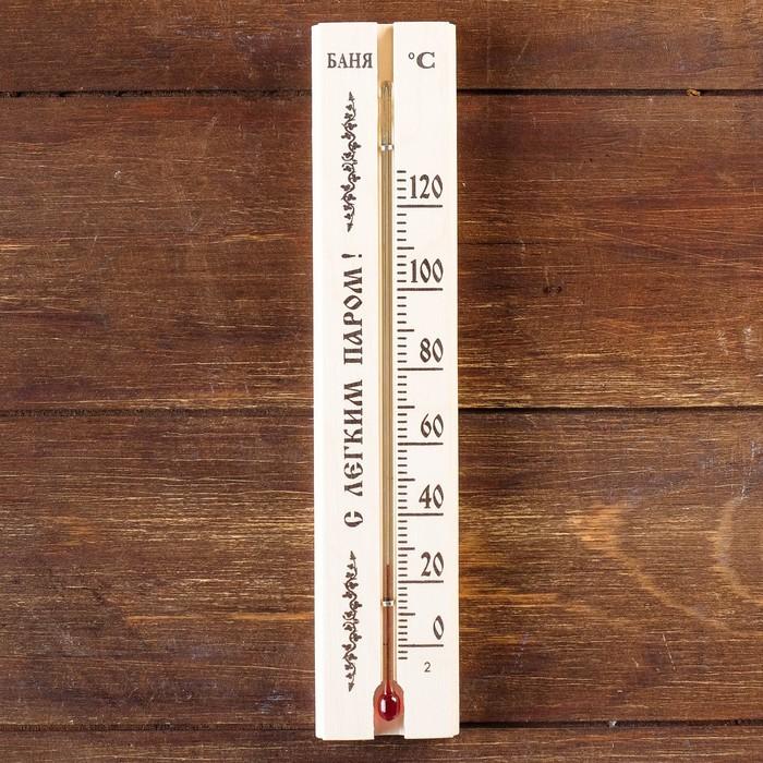 "Термометр ""С легким паром"", для бань и саун"