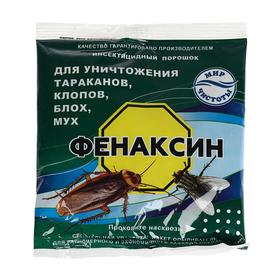 "Средство от насекомых ""Фенаксин"", 125 г - фото 4665499"