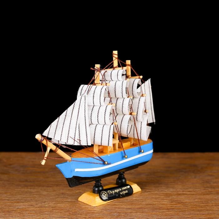 Корабль сувенирный малый «Трёхмачтовый», борта синие с белой полосой, паруса белые, 3 × 13,5 × 15,5 см