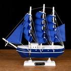 Корабль сувенирный малый «Трёхмачтовый», борта синие с белой полосой, паруса синие, 24 × 5 × 23,5 см