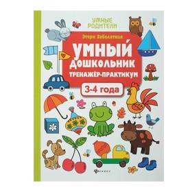 Умный дошкольник. Тренажёр-практикум для детей 3-4 лет. Заболотная Э. Н.