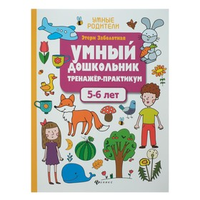 Умный дошкольник. Тренажёр-практикум для детей 5-6 лет. Заболотная Э. Н.
