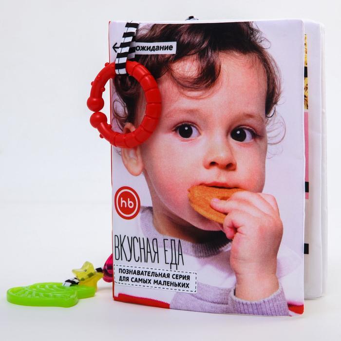 Развивающая нижка-игрушка Happy Baby «Вкусная еда», с кольцом и прорезывателем