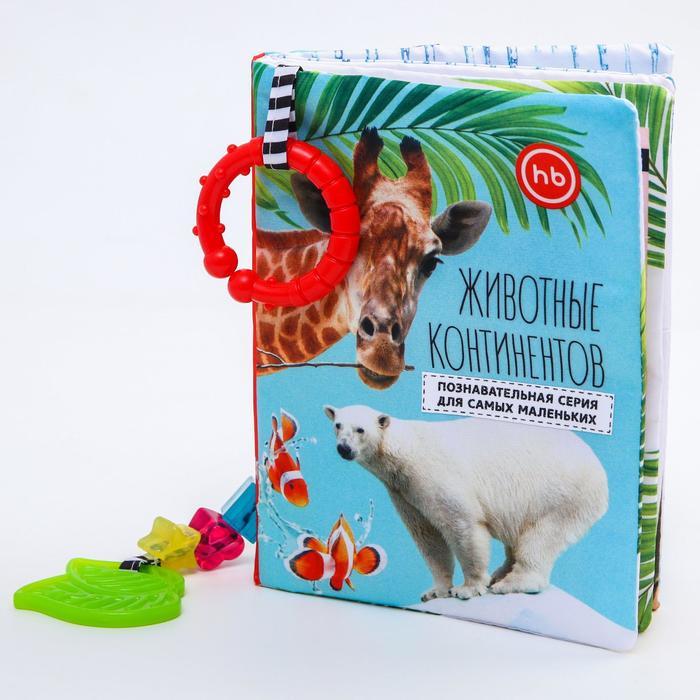 Развивающая нижка-игрушка Happy Baby «Животные континентов», с кольцом и прорезывателем