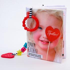 Развивающая нижка-игрушка Happy Baby «Изучаем человека», с кольцом и прорезывателем