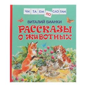 «Рассказы о животных», Бианки В. В.