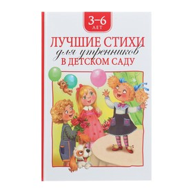 The best poems for matinees in kindergarten. Bunin I.A., Yasnov M.D., Usachev A.A.