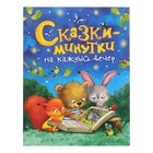 Сказки-минутки на каждый вечер. Голявкин В. В., Козлов С. Г. - фото 282123176