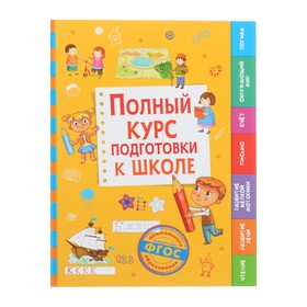 Developmental collections and manuals. Full course of preparation for school. Belyaev T. And.
