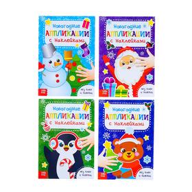 Набор аппликаций наклейками «Новогодние приключения», 4 шт. по 12 стр.