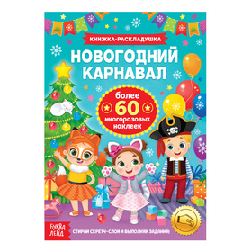 Книжка со скретч слоем и многоразовыми наклейками «Новогодний карнавал»