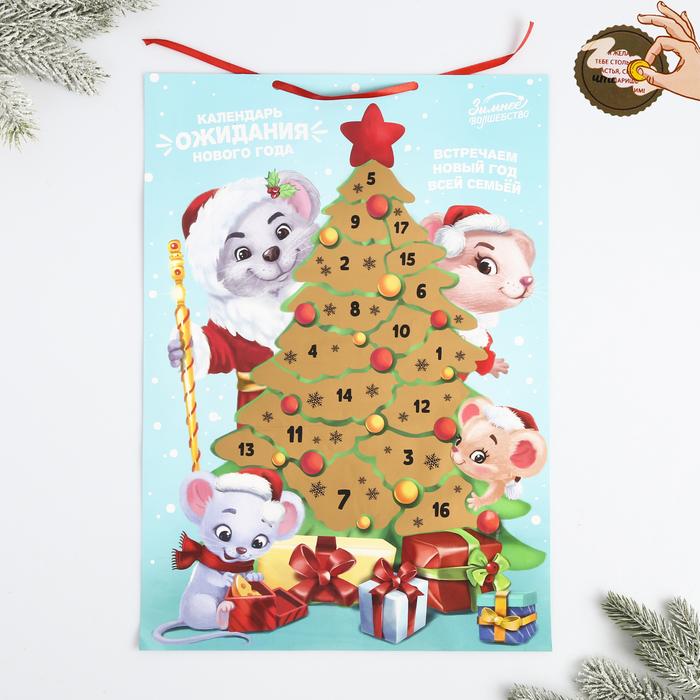 Календарь ожидания Нового Года «Семейный», со скретч-слоем