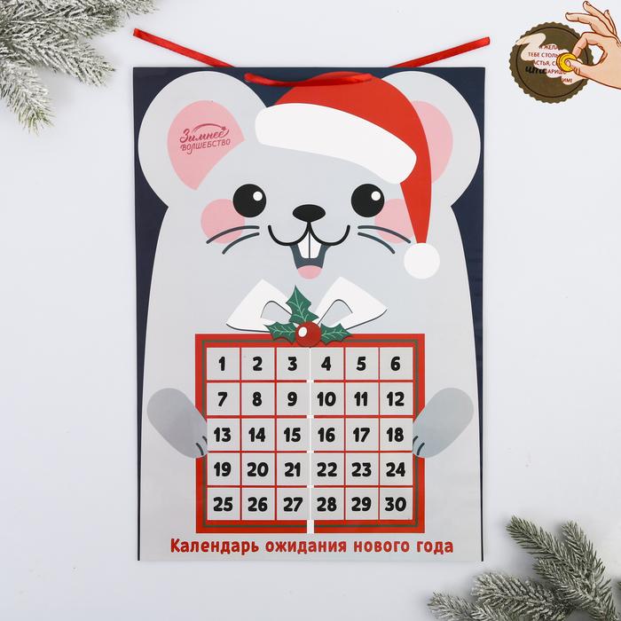 Календарь ожидания Нового Года «Подарок», со скретч-слоем