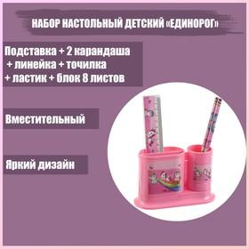 Набор настольный детский «Единорог» (подставка + 2 карандаша + линейка + точилка + ластик + блок 8 листов)