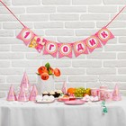 """Set of paper dishes """"happy birthday"""", 1 year pink Teddy bear (6 containers, 1 of throats , 6 CT-in)"""
