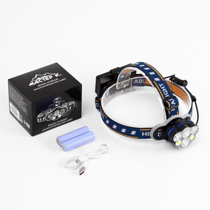 Фонарь налобный, аккумуляторный, 3 LED, 2 COB, (usb) +2 аккум.бат