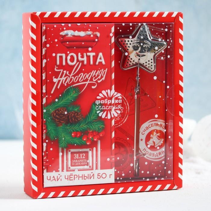 Подарочный набор «Почта новогодняя»: чай 50 г, ситечко - фото 725227381