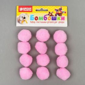 """A set of textile parts for decoration """"Bombski"""" 12 PCs set, size 1 PCs, 3 cm, color pink 434272"""