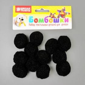 """A set of textile parts for decoration """"Bombski"""" 12 PCs set, size 1 PCs, 3 cm, color black"""