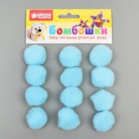 """A set of textile parts for decoration """"Bombski"""" 12 PCs set, size 1 PCs, 3 cm, color blue 434273"""