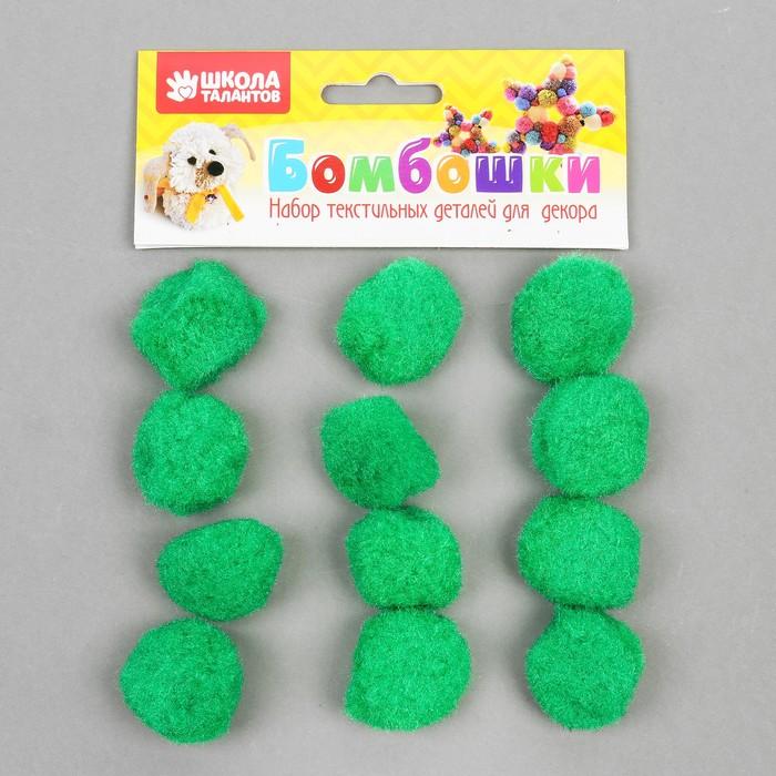 Набор текстильных деталей для декора «Бомбошки» 12 шт. набор, размер 1 шт: 3 см, цвет зелёный - фото 702273863