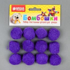 """A set of textile parts for decoration """"Bombski"""" 12 PCs set, size 1 PCs, 3 cm, color violet"""