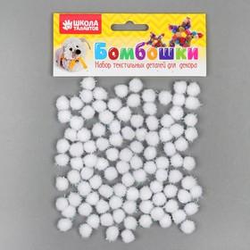 """Набор деталей для декора """"Бомбошки с блеском"""" набор 100 шт, размер 1шт: 1 см,цвет белый перламутр"""