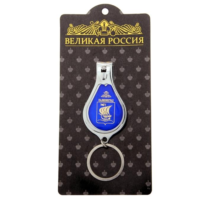 Брелок-кусачки «Калининград. Герб»
