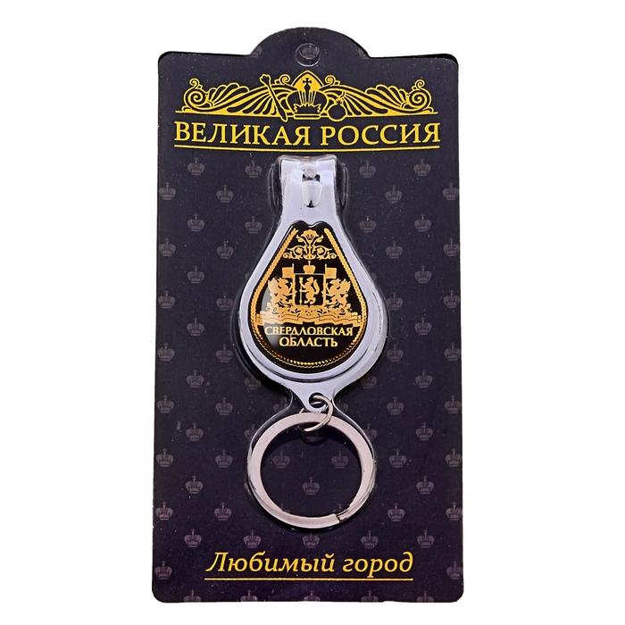 Брелок-кусачки «Свердловская область. Герб»