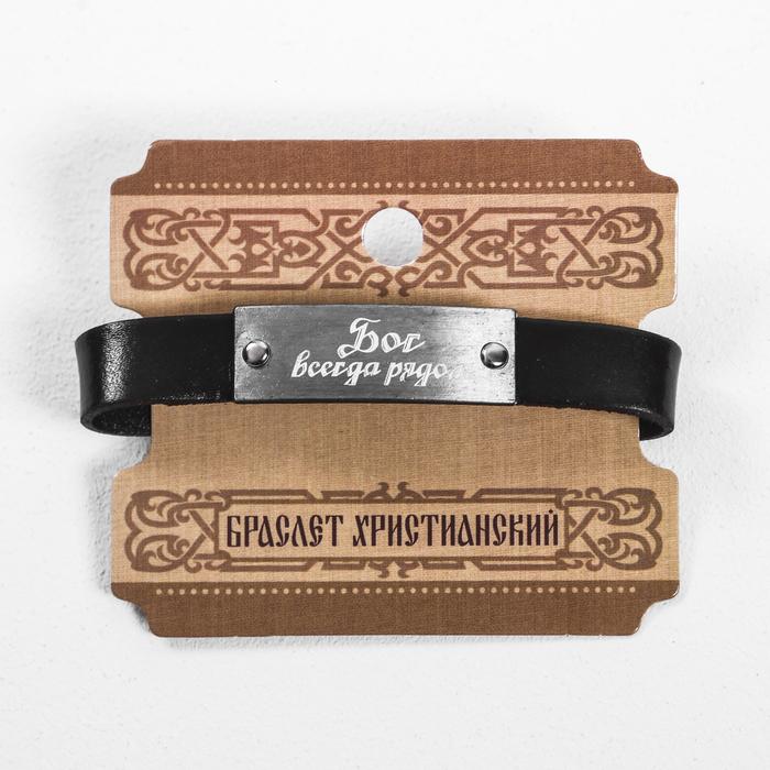 Браслет со вставкой «Господи, спаси и сохрани мя» (коричневый), 21,5 х 1,2 см
