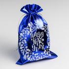 Мешочек подарочный парча Happy new Year!, 16 × 24 см