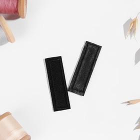 Заплатка для одежды «Прямоугольник», 4,2 × 1 см, термоклеевая, цвет чёрный Ош