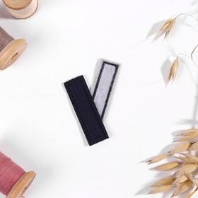 Заплатка для одежды «Прямоугольник», 4,2 × 1 см, термоклеевая, цвет тёмно-синий Ош