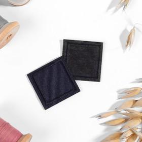 Заплатка для одежды «Квадрат», 2,6 × 2,6 см, термоклеевая, цвет тёмно-синий Ош