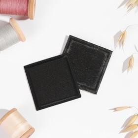 Заплатка для одежды «Квадрат», 4,3 × 4,3 см, термоклеевая, цвет чёрный Ош