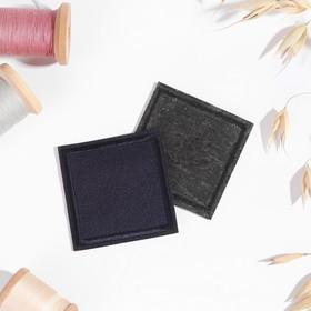 Заплатка для одежды «Квадрат», 4,3 × 4,3 см, термоклеевая, цвет тёмно-синий Ош