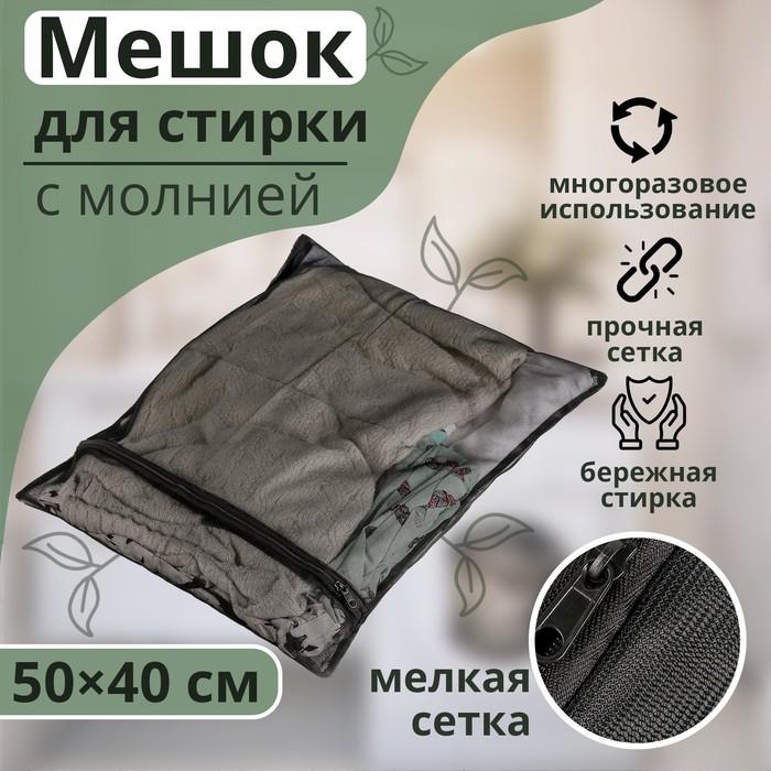 Мешок для стирки 50×40 см, мелкая сетка, цвет чёрный