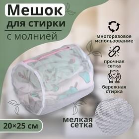 Мешок для стирки, 20×25 см, мелкая сетка, цвет белый