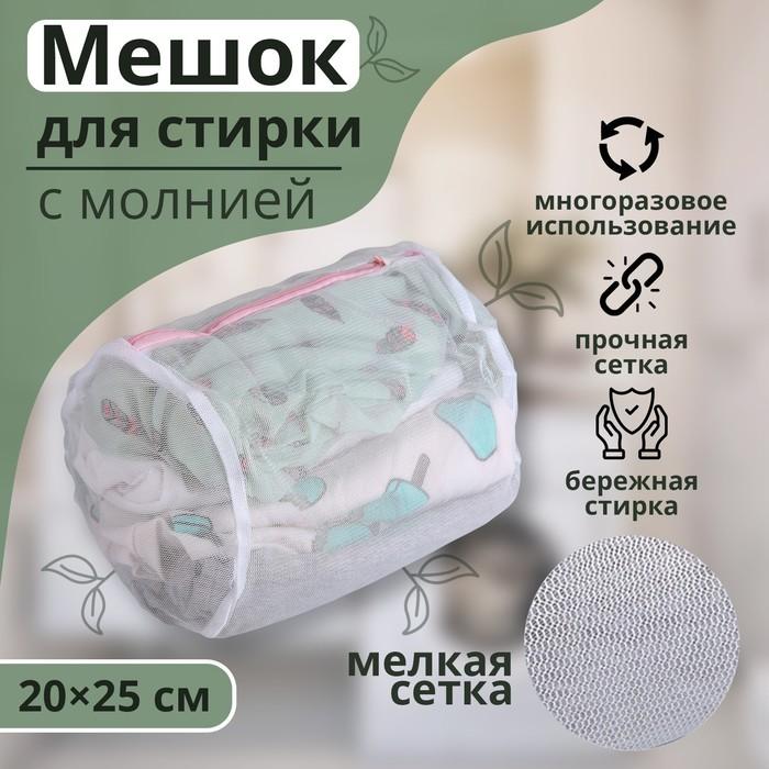 Мешок для стирки 20×25 см, мелкая сетка